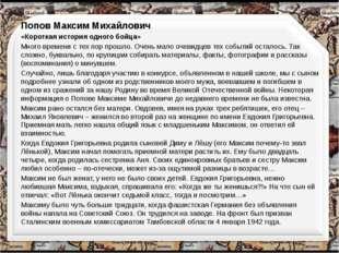 Попов Максим Михайлович «Короткая история одного бойца» Много времени с тех п