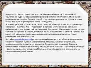 Февраль 2015 года. Город Красногорск Московской области. В школе № 17 объявле