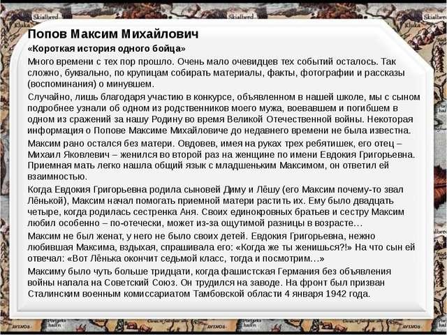 Попов Максим Михайлович «Короткая история одного бойца» Много времени с тех п...