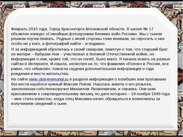 Февраль 2015 года. Город Красногорск Московской области. В школе № 17 объявле...