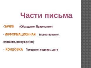 -ЗАЧИН (Обращение, Приветствие) - ИНФОРМАЦИОННАЯ (повествование, описание, ра
