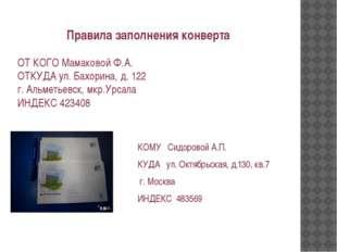 Правила заполнения конверта ОТ КОГО Мамаковой Ф.А. ОТКУДА ул. Бахорина, д. 12