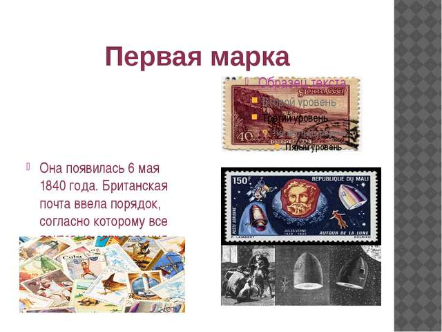 Первая марка Она появилась 6 мая 1840 года. Британская почта ввела порядок, с...