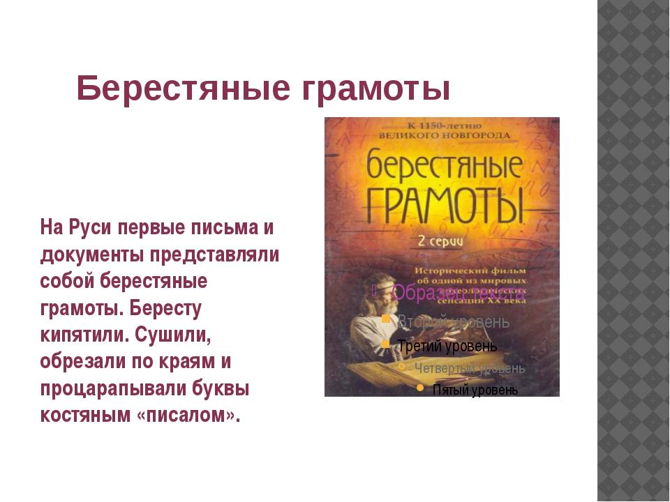 Берестяные грамоты На Руси первые письма и документы представляли собой бере...