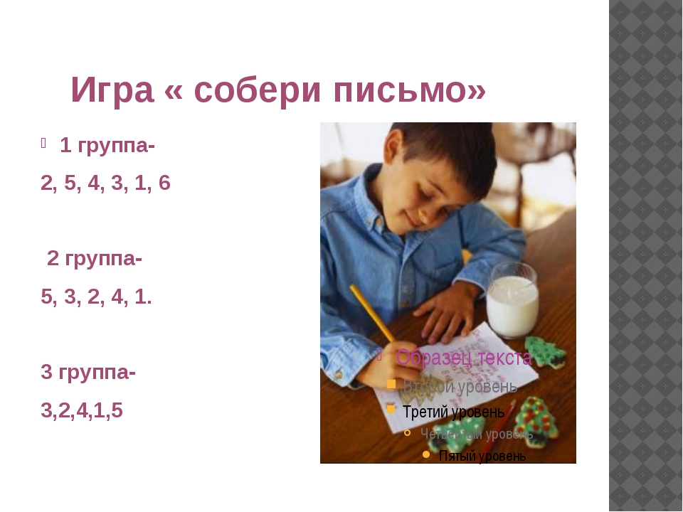 Игра « собери письмо» 1 группа- 2, 5, 4, 3, 1, 6 2 группа- 5, 3, 2, 4, 1. 3...