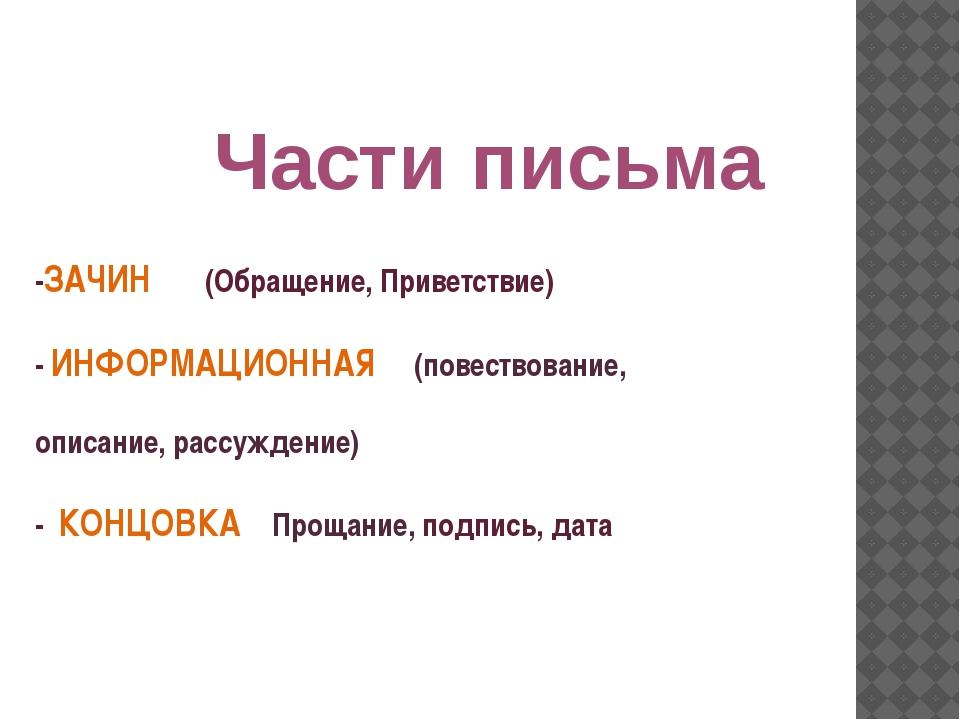 -ЗАЧИН (Обращение, Приветствие) - ИНФОРМАЦИОННАЯ (повествование, описание, ра...
