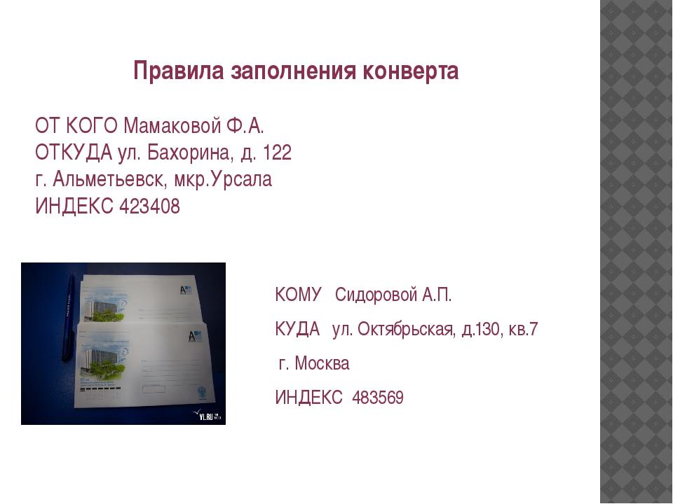 Правила заполнения конверта ОТ КОГО Мамаковой Ф.А. ОТКУДА ул. Бахорина, д. 12...
