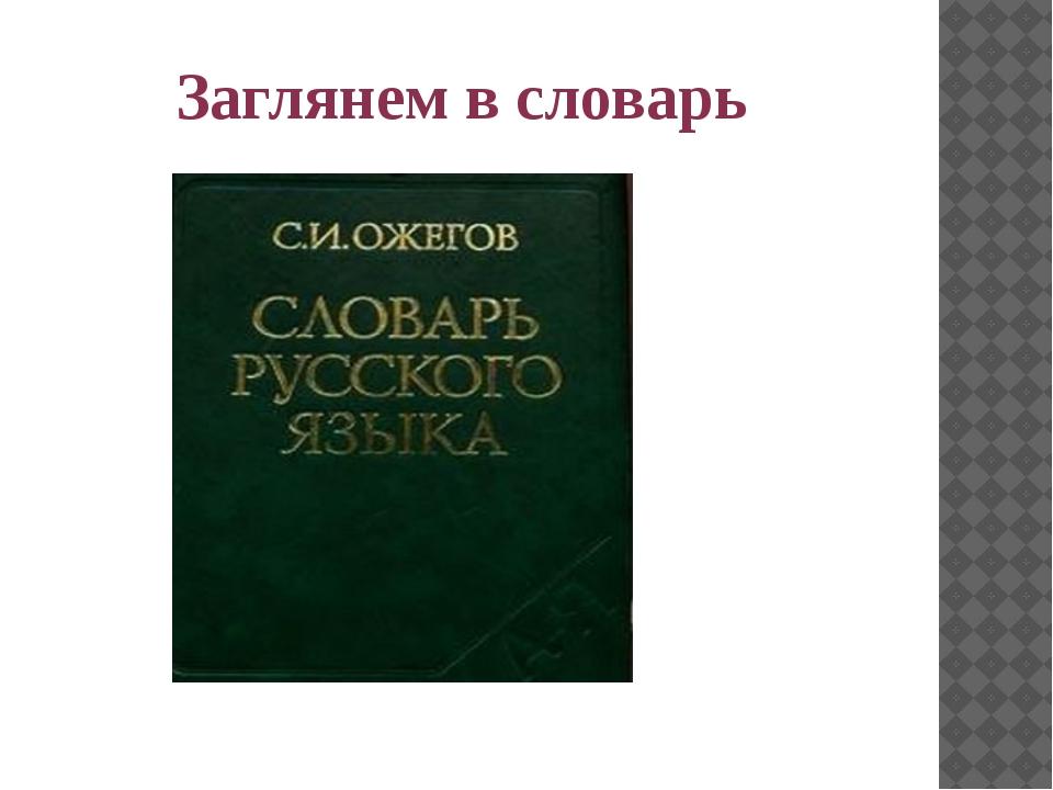 Заглянем в словарь