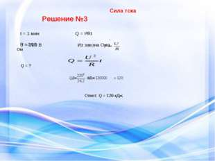 t = 1 мин Q = I²Rt U = 220 В Из закона Ома R = 24,2 Ом , Ответ: Q = 120 кДж.