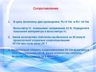 ? 1. В цепь включены два проводника: R1=5 Ом и R2= 10 Ом Вольтметр V1 показыв
