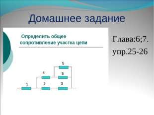 Домашнее задание Глава:6;7. упр.25-26