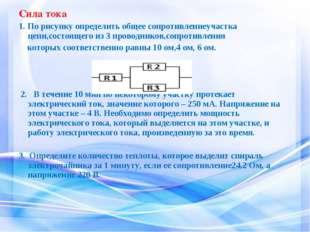 Сила тока 1. По рисунку определить общее сопротивлениеучастка цепи,состоящего