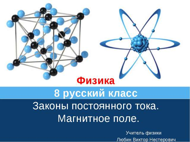 Физика 8 русский класс Законы постоянного тока. Магнитное поле. Учитель физик...
