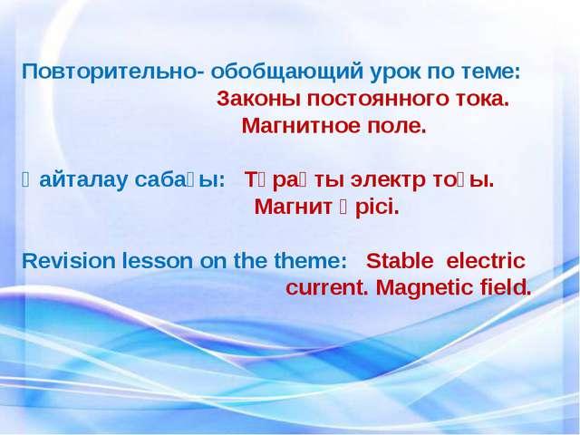 Повторительно- обобщающий урок по теме: Законы постоянного тока. Магнитное по...