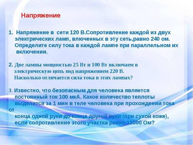 1. Напряжение в сети 120 В.Сопротивление каждой из двух электрических ламп,...