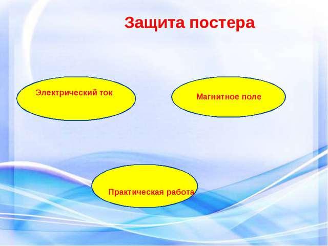 Защита постера Практическая работа Электрический ток Магнитное поле