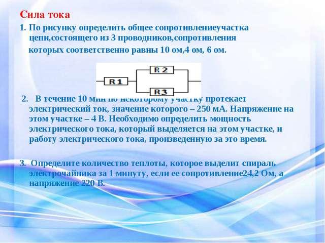 Сила тока 1. По рисунку определить общее сопротивлениеучастка цепи,состоящего...