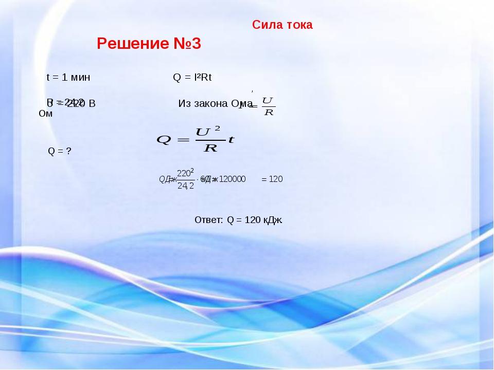 t = 1 мин Q = I²Rt U = 220 В Из закона Ома R = 24,2 Ом , Ответ: Q = 120 кДж....