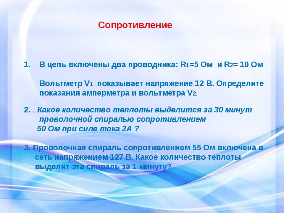 ? 1. В цепь включены два проводника: R1=5 Ом и R2= 10 Ом Вольтметр V1 показыв...