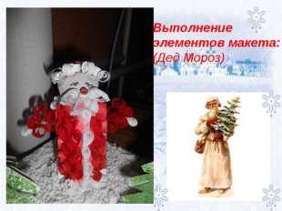 Выполнение элементов макета: (Дед Мороз)