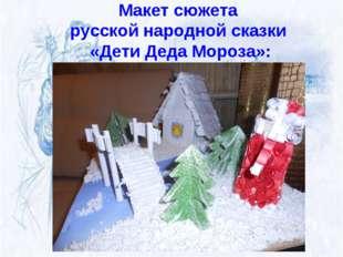 Макет сюжета русской народной сказки «Дети Деда Мороза»: