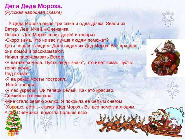 - Дети Деда Мороза. (Русская народная сказка) . У Деда Мороза было три сына...