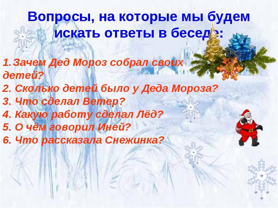 Вопросы, на которые мы будем искать ответы в беседе: Зачем Дед Мороз собрал с...
