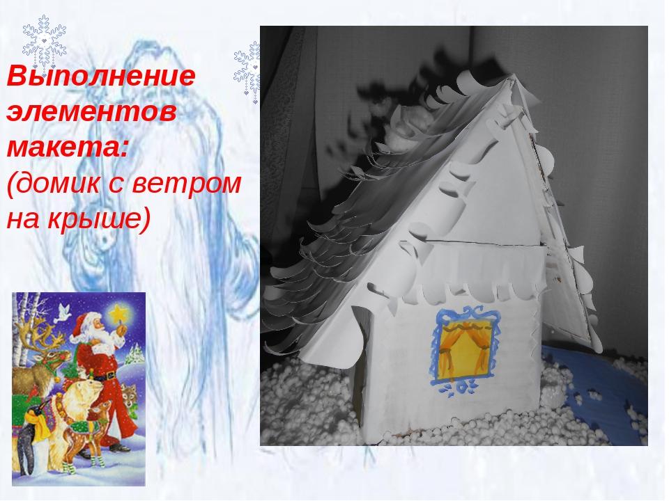 Выполнение элементов макета: (домик с ветром на крыше)