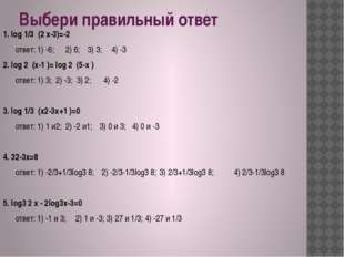 Выбери правильный ответ 1. log 1/3 (2 x-3)=-2 ответ: 1) -6; 2) 6; 3) 3;4)