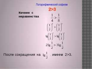 . После сокращения на , имеем 2>3. Начнем с неравенства Логарифмический софи