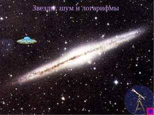 Звезды, шум и логарифмы
