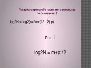 Лoгарифмируем обе части этого равенства по основанию 2 n = 1 log2N = m+p:12 l