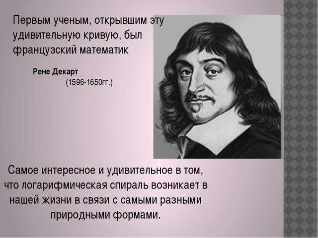 Первым ученым, открывшим эту удивительную кривую, был французский математик Р...