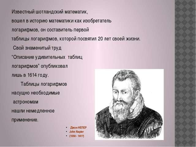 Известный шотландский математик, вошел в историю математики как изобретатель...