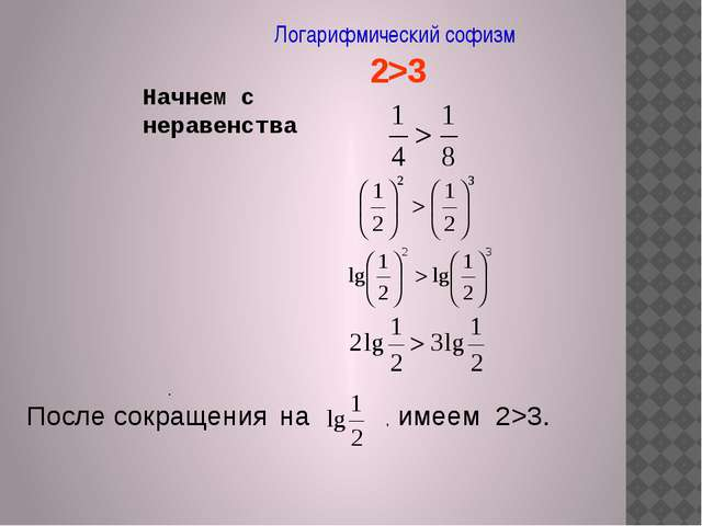 . После сокращения на , имеем 2>3. Начнем с неравенства Логарифмический софи...