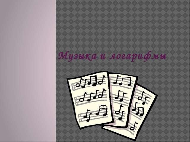 Музыка и логарифмы