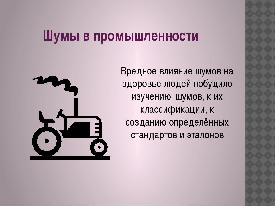Шумы в промышленности Вредное влияние шумов на здоровье людей побудило изучен...