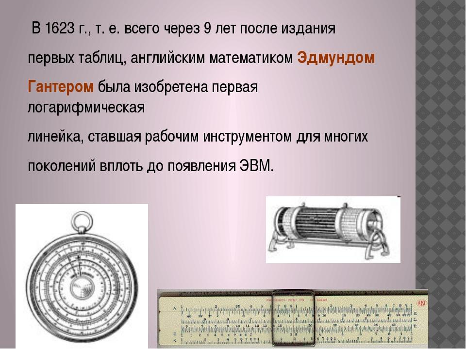 В 1623 г., т. е. всего через 9 лет после издания первых таблиц, английским м...