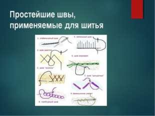 Простейшие швы, применяемые для шитья