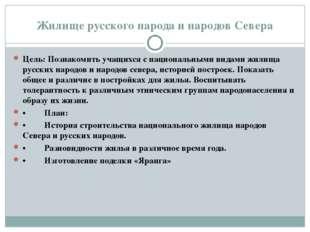 Жилище русского народа и народов Севера Цель: Познакомить учащихся с национал