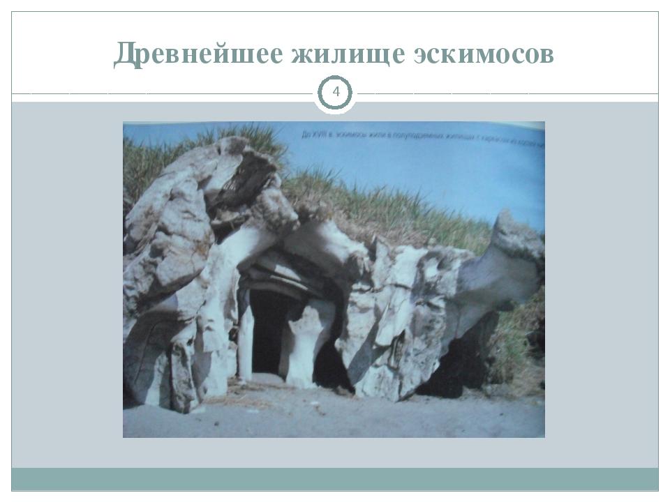 Древнейшее жилище эскимосов *