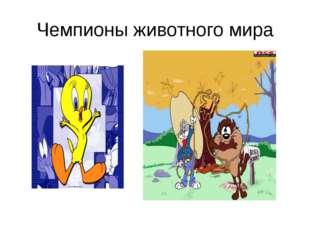 Чемпионы животного мира