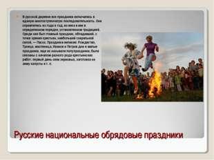 Русские национальные обрядовые праздники В русской деревне все праздники вклю