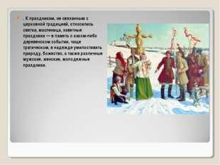 . К праздникам, не связанным с церковной традицией, относились святки, маслен