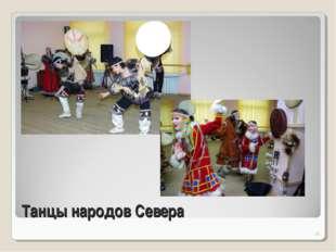 Танцы народов Севера *