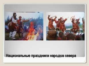 Национальные праздники народов севера *