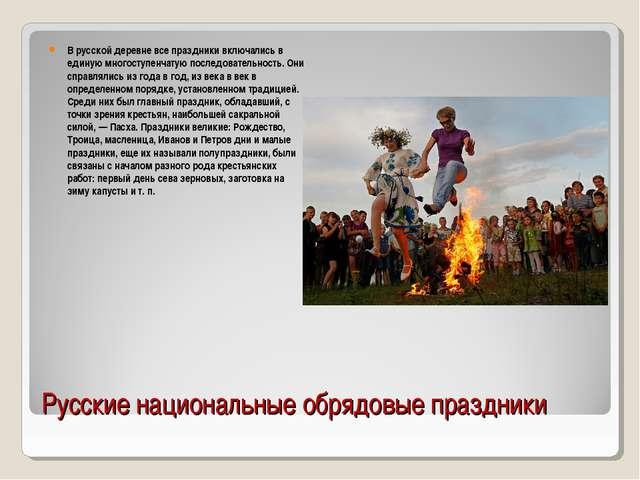 Русские национальные обрядовые праздники В русской деревне все праздники вклю...