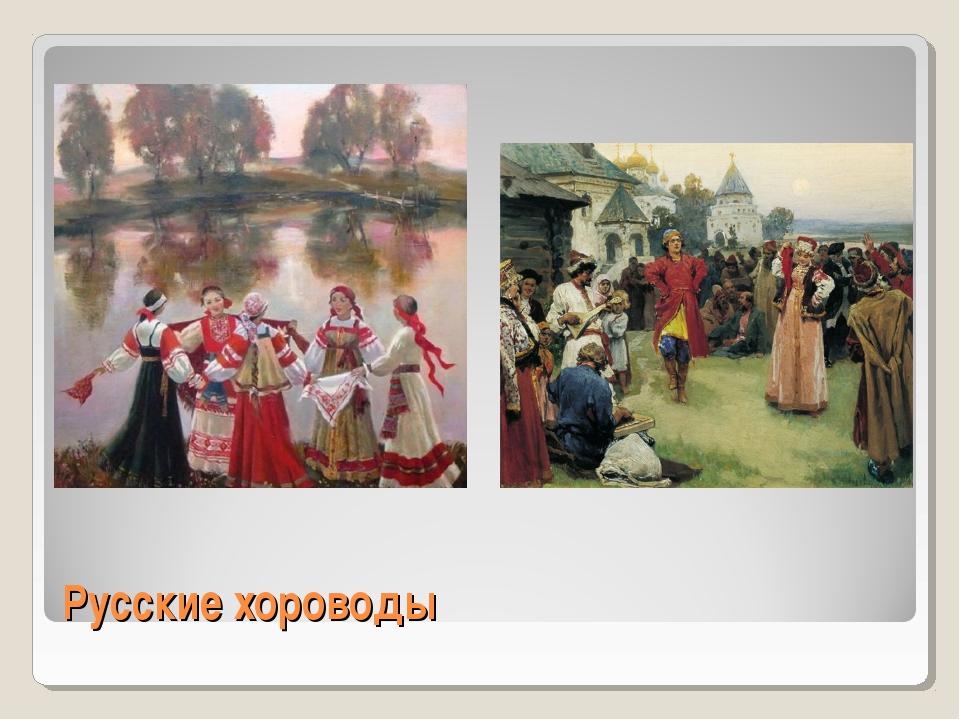 Русские хороводы