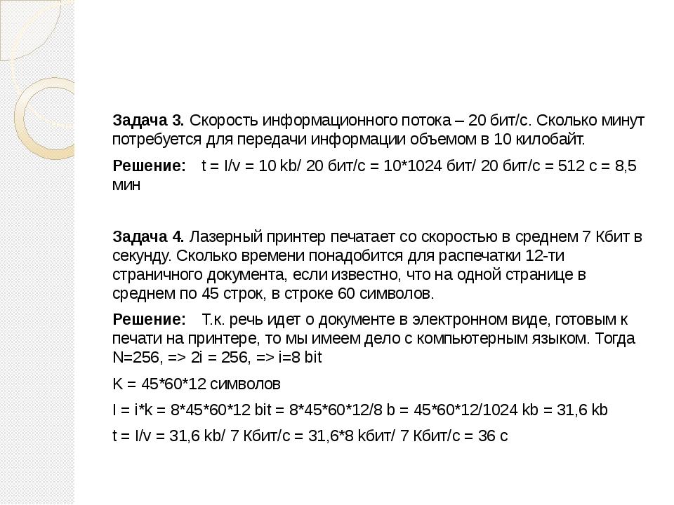 Задача 3. Скорость информационного потока – 20 бит/с. Сколько минут потребуе...