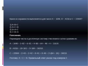 Какое из неравенств выполняется для чисел А = 1648, В = А316и С = 22004? 1) A